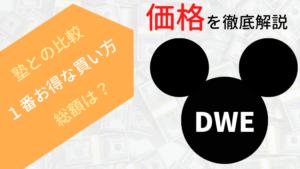 ディズニー英語システム(DWE)お得な買い方 価格