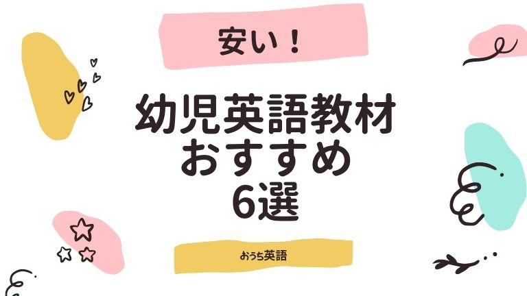 幼児英語教材安いおすすめ6選